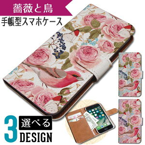 東京アンティークiPhone7ケース手帳型薔薇と鳥スマホケースアンティークレトロ