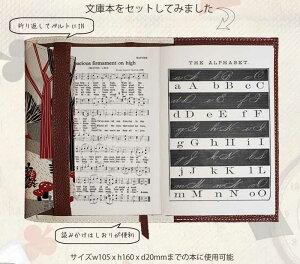 【メール便可能】【東京アンティーク】アンティークデザインブックカバー