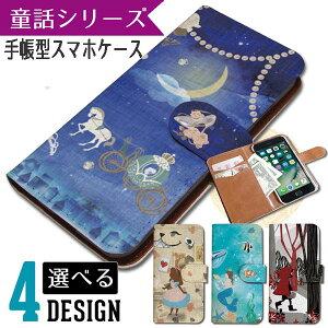 東京アンティークiPhone7ケース手帳型童話シリーズスマホケースアンティークレトロ