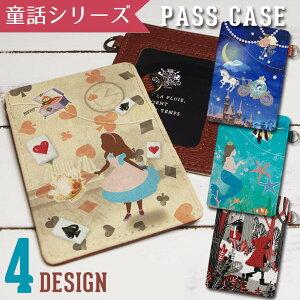 【メール便可能】【東京アンティーク】アンティークデザインパスケース/童話シリーズ
