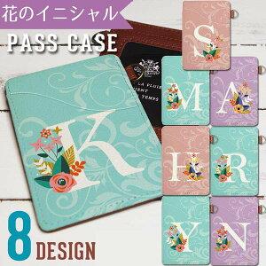 【メール便可能】【東京アンティーク】アンティークデザインパスケース/花のイニシャル