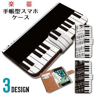東京アンティークiPhone7ケース手帳型楽器スマホケースアンティークレトロ