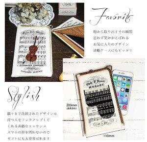 【メール便可能】【東京アンティーク】アンティークデザインがま口スマホケース/楽器