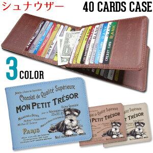 【シュナウザー】ヴィンテージ ドッグ 40枚 入る カードケース大容量 かわいい カード入れ コンパクト 薄型 ポイントカード アンティーク 薄い たくさん クレジットカード【メール便OK】