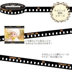 【メール便可能】【東京アンティークラッピング】ちょこっと便利マスキングテープ/ネガ