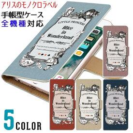【アリスのモノクロラベル】全機種対応 手帳型 スマホケース iPhone XS XR X 8 7 plus SE Galaxy S10 S9 S8 Xperia SO XZ SCV SOV AQUOS SH-M SERIE sense nova disny pixel HUAWEI ARROWS おしゃれ かわいい カバー