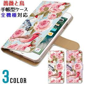 【薔薇と鳥】全機種対応 スマホケース カバー 手帳型 iPhone XS XS Max XR iPhone X 8 7 plus se iPhone8 iphone8plus iphone7 iPhone7 plus iphone6s Galaxy S9 S8 Xperia XZ1 SOV36 AQUOS sense sh-01k SHV40 ケース おしゃれ かわいい 携帯ケース スマホカバー