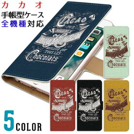 【カカオ】全機種対応 スマホケース カバー 手帳型 iPhone XS XS Max XR iPhone X 8 7 plus se iPhone8 iphone8plus iphone7 iPhone7 plus iphone6s Galaxy S9 S8 Xperia XZ1 SOV36 AQUOS sense sh-01k SHV40 ケース チョコレート スイーツ 携帯ケース スマホカバー