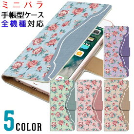 【ミニバラ】全機種対応 スマホケース カバー 手帳型 iPhone XS XS Max XR iPhone X 8 7 plus se iPhone8 iphone8plus iphone7 iPhone7 plus iphone6s Galaxy S9 S8 Xperia XZ1 SOV36 AQUOS sense sh-01k SHV40 ケース おしゃれ かわいい 母の日 スマホカバー