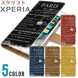 【スクリプト】Xperia 手帳型 スマホケース Xperia S10 S9 S8 Plus おしゃれ かわいい カバー