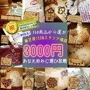 商品総入れ替え福袋あなた好みに詰め合わせ自由スタンプ3,000円福袋
