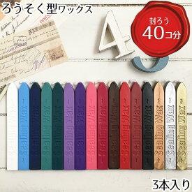 【東京アンティーク】ろうそく型ワックス3本入 【メール便OK】割れないフレキシブルタイプ