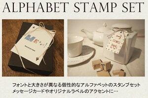 【東京アンティーク】【BOX入り】ふぞろいなアルファベットスタンプセット