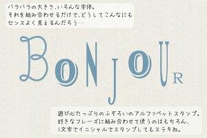 【メール便対象外】【東京アンティーク】【BOX入り】ふぞろいなアルファベットスタンプセット