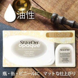 ステイズオンオペーク ( コットンホワイト色)油性インク 【メール便OK】
