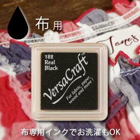 バーサクラフト Sサイズ【リアルブラック 黒】布・紙兼用【メール便OK】VKS-182