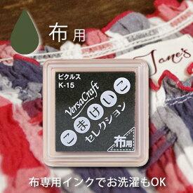 バーサクラフト【ピクルス】持ちやすいSサイズ布・紙兼用ツキネコインク 【メール便OK】