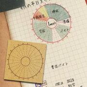 円グラフスケジュールスタンプはんこ【メール便不可】