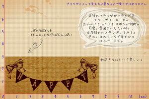 10/1〜発送新作年賀スタンプ【メール便対象外】フラッグガーランドスタンプ