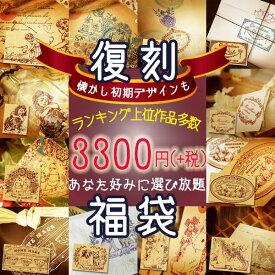 復刻スタンプ★選べる福袋あなた好みに詰め合わせ自由スタンプ3,300円福袋