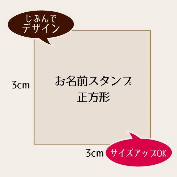 【自分で★デザイン】おなまえスタンプ 正方形3×3cm オーダー スタンプ 【メール便対象外】