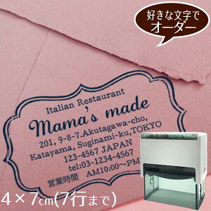 4×7cm インク内蔵型スタンプ ◆枠にこだわった アドレススタンプ住所印 オーダー おしゃれなゴム印 ショップ印【メール便不可】