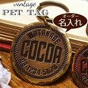 ヴィンテージ ペットタグ 【ココア】 迷子札 名入れ 連絡先 オリジナル オーダー レトロ 真鍮 ブランド 犬 猫 チワワ …
