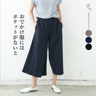 It is casual clothes underwear gaucho pants tokyo basic in product made in Japan bottoms Lady's 18 spring for 50 generations for miracle strong twist cotton 100% ガウチョパンツワイドパンツパンツスカンツスカーチョ wall thickness cotton 100% UV 30 generations in 40s