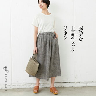 The long check with the Japan linen 100% glen check long skirt Lady's skirt flared skirt flare hemp 100% pocket in the spring and summer is cool