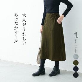 【スーパーSALE 18%OFF】[スカート ロング 秋冬] 圧縮ウール100% ベイカースカート / 日本製 レディース ロングスカート ベイカー スカート ベーカー Aライン ウール100% 毛100 大きいサイズ