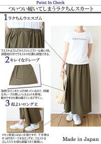 ミラクル強撚コットン100%ロングスカート【日本製】【SOZAI】【TOKYOBASIC】接触冷感