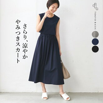 Miracle strong twist cotton 100% long skirt きれいめらくちん skirt contact feeling of cold cotton 100 sets up spring and summer