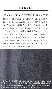 遠州揉みリネン100%ロングスカート日本製