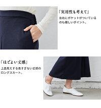 [スカート秋冬大人きれいめ]圧縮ウール100%Aラインタックスカート/日本製40代50代60代女性ファッションストレッチニットウール100%ゆったりロング丈
