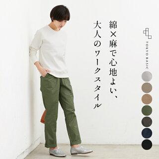 リネン&コットンベーカーパンツ【TOKYOBASIC】【メール便可:○】【日本製】カーゴパンツ