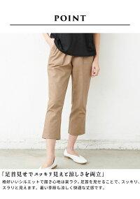 [パンツレディース春夏]リネン&コットンサブリナベイカーパンツ/日本製メール便可40代50代60代女性ファッションサブリナパンツ7分丈きれいめ綿麻涼しいクロップド