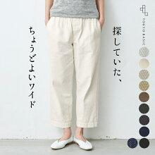 [パンツレディースきれいめ]コットン100%ヘリンボンセミワイドパンツカーブパンツ/日本製メール便可40代50代60代女性ファッションワイドパンツヘリンボーンワークパンツ透けにくい綿100秋冬カジュアル