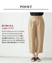 [撥水パンツタックパンツレディース]撥水コットン100%タックパンツ/日本製メール便可40代50代60代女性ファッション綿100ベンタイルギアパンツクロップドカジュアルきれいめゆったり