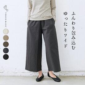 [ワイドパンツ 秋冬 レディース] きれいめ コットン100% ダブルガーゼ ワイドパンツ / 日本製 40代 50代 60代 30代女性 ファッション ルームウェア ウエストゴム