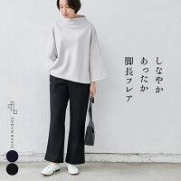 [フレアパンツ冬レディース]圧縮ウール100%脚長パンツ/日本製メール便可40代50代60代女性ファッションスタイルアップきれいめセミブーツカット