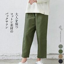 [パンツレディースきれいめ]コットン100%きれいめバックサテンエッグパンツ/日本製40代50代60代30代女性ファッションコットン100%綿100カジュアルチノパンウエストゴムサテン