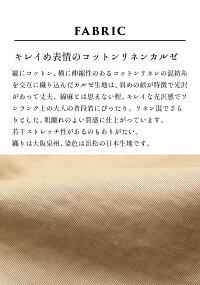 [テーパードパンツレディース春]リネンコットンストレッチテーパードパンツ/日本製40代50代60代30代女性ファッションクロップドパンツクロップド丈脚長綿麻綿麻