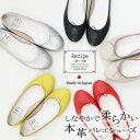 日本製 本革バレエシューズ Recipe しなやかで 柔らかい 本革の リボンバレエ 【メール便不可】レディース 靴 ファッション雑貨 ラウンドトゥ パンプス ぺたんこ 30代 40代 50代 本革