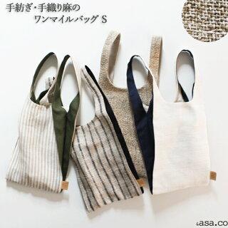 手紬ぎ手織り麻ワンマイルバッグ/S/【&asa.co】
