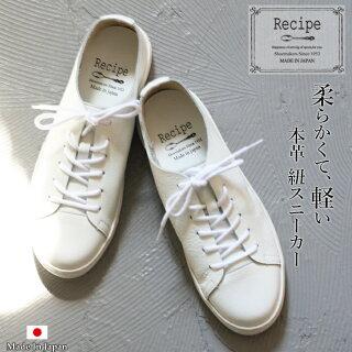 日本製スニーカーRecipe柔らかい本革の紐スニーカー