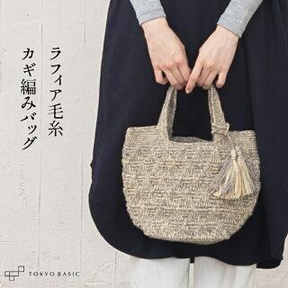 ラフィア毛糸カギ編みバッグ