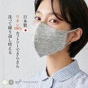 【3営業以内発送】[マスク 洗える 日本製 布マスク ] プレミアムリネン100% 大人用 マスク / 日本製 メール便可 大人用 天然リネンの…