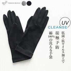【再入荷】[洗える 手袋 抗菌 綿] 抗菌 抗ウイルス クレンゼ コットン100% 手袋 クラボウ / 日本製 メール便可 コロナウイルス対策 抗菌手袋 綿100% おうちで洗える つり革 ドアノブ UV対策【不良品以外返品交換不可】