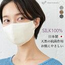 【ブロンズ・チャコール3営業以内発送】[マスク 洗える 日本製 布マスク ] シルク100% 大人用 マスク / 日本製 メール便可 大人用 天…