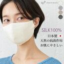 【新色追加】[マスク 洗える 日本製 布マスク ] シルク100% 大人用 マスク / 日本製 メール便可 大人用 天然の抗菌作用 保湿 おやすみ…